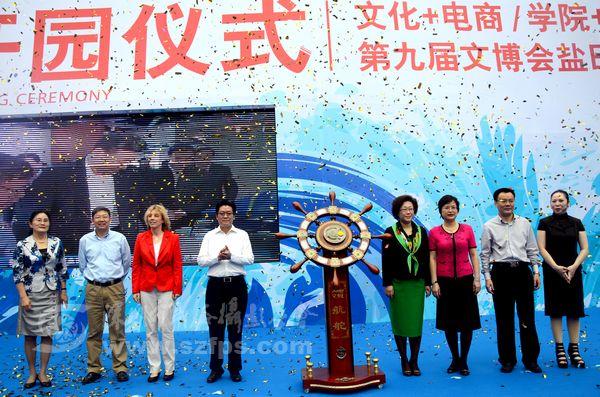 中国(深圳)盐田国际创意港开园仪式图片